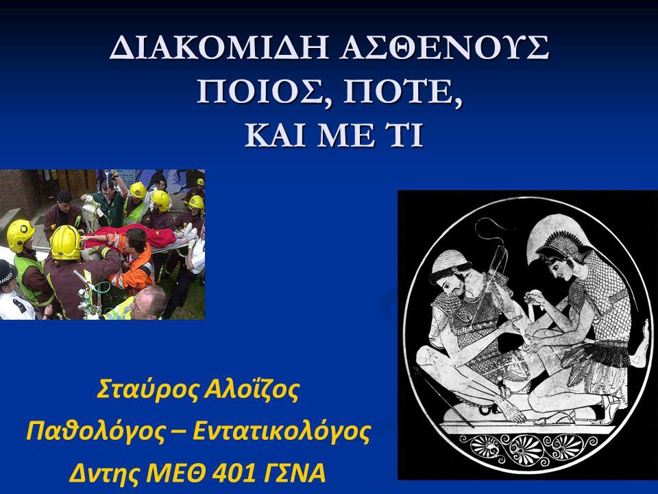 Η προνοσοκομειακή Ιατρική και οι Διακομιδές στην Ελλάδα προσπαθούν να ικανοποιήσουν τις ανάγκες που δημιουργούνται από τρεις κύριες παραμέτρους 1.Θέση συμβάντος – ατυχήματος – ασθενούς 2.Σωστή μεταφορά στον κατάλληλο υγειονομικό σχηματισμό 3.Νοσηλευτική – Ιατρική βοήθεια