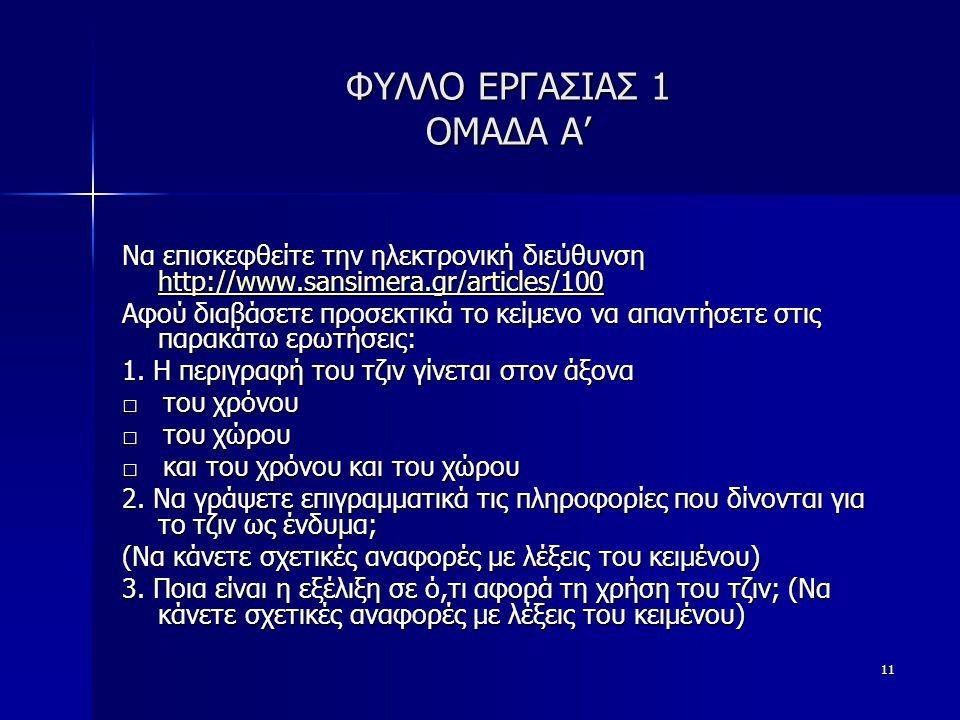 11 ΦΥΛΛΟ ΕΡΓΑΣΙΑΣ 1 ΟΜΑΔΑ Α' Να επισκεφθείτε την ηλεκτρονική διεύθυνση http://www.sansimera.gr/articles/100 http://www.sansimera.gr/articles/100 Αφού