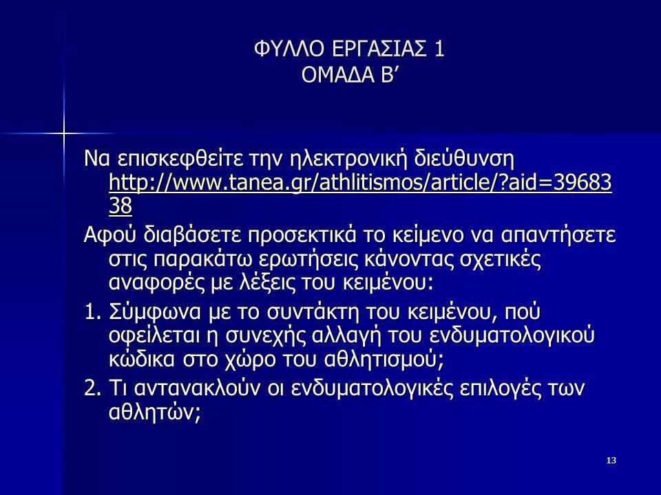13 ΦΥΛΛΟ ΕΡΓΑΣΙΑΣ 1 ΟΜΑΔΑ Β' Να επισκεφθείτε την ηλεκτρονική διεύθυνση http://www.tanea.gr/athlitismos/article/?aid=39683 38 http://www.tanea.gr/athli
