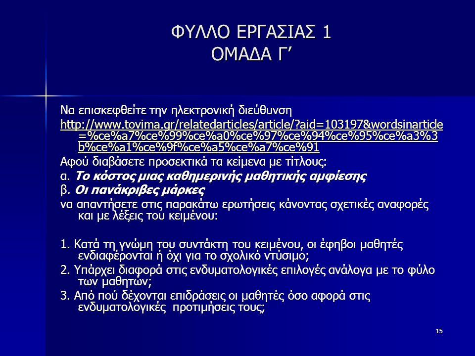 15 ΦΥΛΛΟ ΕΡΓΑΣΙΑΣ 1 ΟΜΑΔΑ Γ' Να επισκεφθείτε την ηλεκτρονική διεύθυνση http://www.tovima.gr/relatedarticles/article/?aid=103197&wordsinarticle =%ce%a7