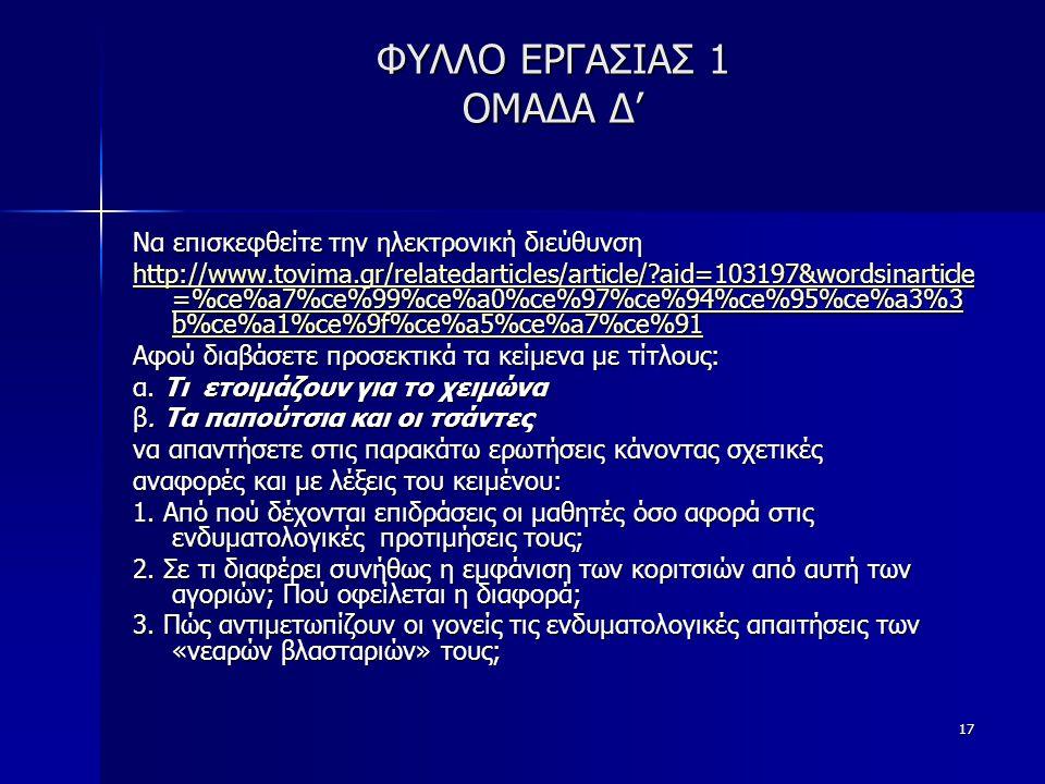 17 ΦΥΛΛΟ ΕΡΓΑΣΙΑΣ 1 ΟΜΑΔΑ Δ' Να επισκεφθείτε την ηλεκτρονική διεύθυνση http://www.tovima.gr/relatedarticles/article/?aid=103197&wordsinarticle =%ce%a7