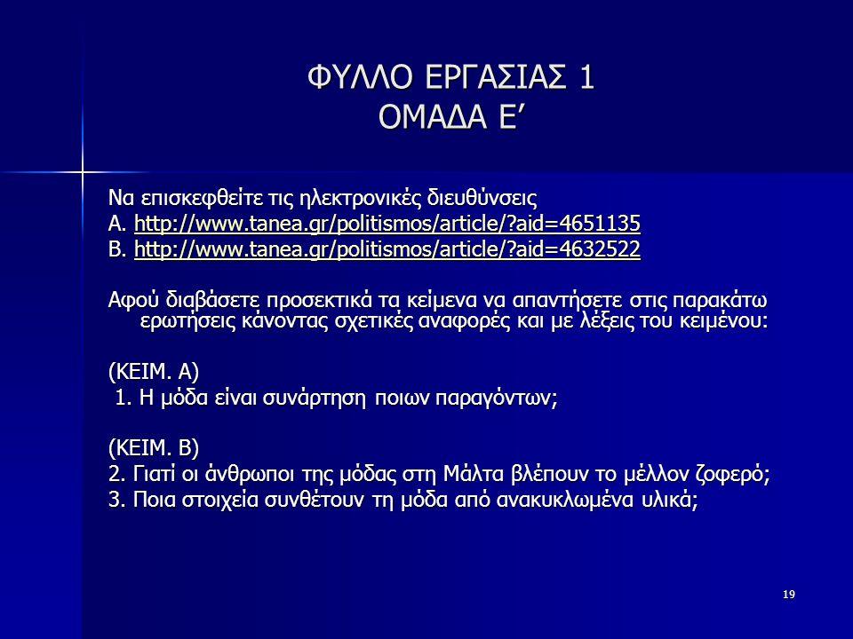 19 ΦΥΛΛΟ ΕΡΓΑΣΙΑΣ 1 ΟΜΑΔΑ Ε' Να επισκεφθείτε τις ηλεκτρονικές διευθύνσεις Α. http://www.tanea.gr/politismos/article/?aid=4651135 http://www.tanea.gr/p