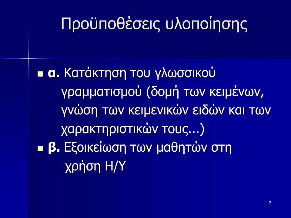 13 ΦΥΛΛΟ ΕΡΓΑΣΙΑΣ 1 ΟΜΑΔΑ Β' Να επισκεφθείτε την ηλεκτρονική διεύθυνση http://www.tanea.gr/athlitismos/article/?aid=39683 38 http://www.tanea.gr/athlitismos/article/?aid=39683 38 http://www.tanea.gr/athlitismos/article/?aid=39683 38 Αφού διαβάσετε προσεκτικά το κείμενο να απαντήσετε στις παρακάτω ερωτήσεις κάνοντας σχετικές αναφορές με λέξεις του κειμένου: 1.