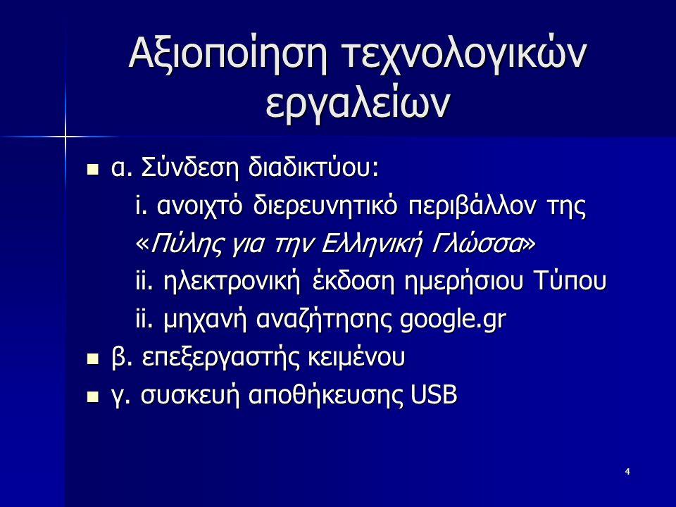 4 Αξιοποίηση τεχνολογικών εργαλείων  α. Σύνδεση διαδικτύου: i. ανοιχτό διερευνητικό περιβάλλον της i. ανοιχτό διερευνητικό περιβάλλον της «Πύλης για