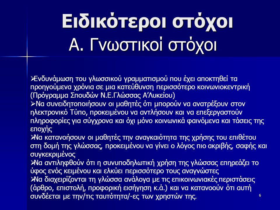 17 ΦΥΛΛΟ ΕΡΓΑΣΙΑΣ 1 ΟΜΑΔΑ Δ' Να επισκεφθείτε την ηλεκτρονική διεύθυνση http://www.tovima.gr/relatedarticles/article/?aid=103197&wordsinarticle =%ce%a7%ce%99%ce%a0%ce%97%ce%94%ce%95%ce%a3%3 b%ce%a1%ce%9f%ce%a5%ce%a7%ce%91 http://www.tovima.gr/relatedarticles/article/?aid=103197&wordsinarticle =%ce%a7%ce%99%ce%a0%ce%97%ce%94%ce%95%ce%a3%3 b%ce%a1%ce%9f%ce%a5%ce%a7%ce%91 Αφού διαβάσετε προσεκτικά τα κείμενα με τίτλους: α.