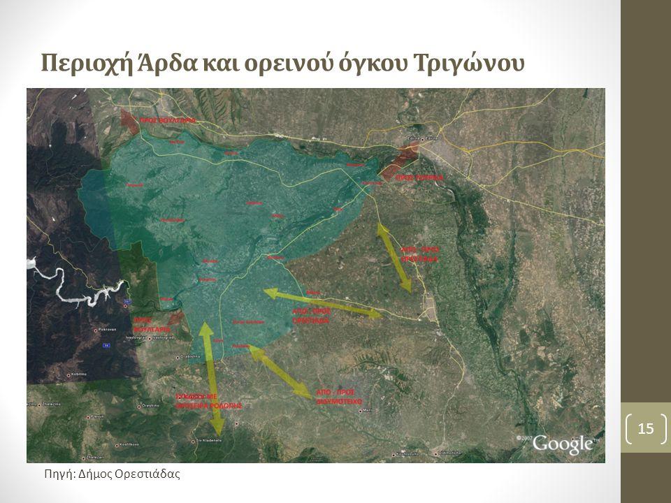 15 Περιοχή Άρδα και ορεινού όγκου Τριγώνου Πηγή: Δήμος Ορεστιάδας