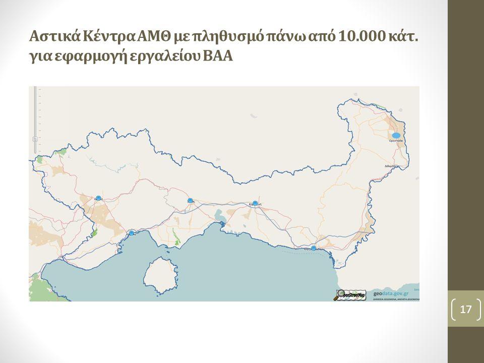 Αστικά Κέντρα ΑΜΘ με πληθυσμό πάνω από 10.000 κάτ. για εφαρμογή εργαλείου ΒΑΑ 17