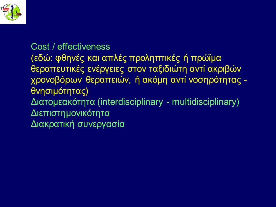 Cost / effectiveness (εδώ: φθηνές και απλές προληπτικές ή πρώϊμα θεραπευτικές ενέργειες στον ταξιδιώτη αντί ακριβών χρονοβόρων θεραπειών, ή ακόμη αντί νοσηρότητας - θνησιμότητας) Διατομεακότητα (interdisciplinary - multidisciplinary) Διεπιστημονικότητα Διακρατική συνεργασία
