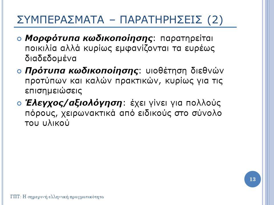ΣΥΜΠΕΡΑΣΜΑΤΑ – ΠΑΡΑΤΗΡΗΣΕΙΣ (2) Μορφότυπα κωδικοποίησης: παρατηρείται ποικιλία αλλά κυρίως εμφανίζονται τα ευρέως διαδεδομένα Πρότυπα κωδικοποίησης: υ