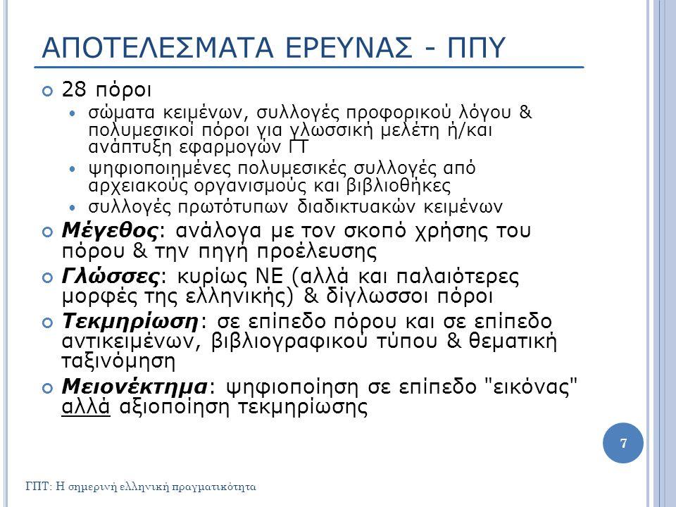 Ευχαριστώ πολύ!  18 ΓΠΤ: Η σημερινή ελληνική πραγματικότητα