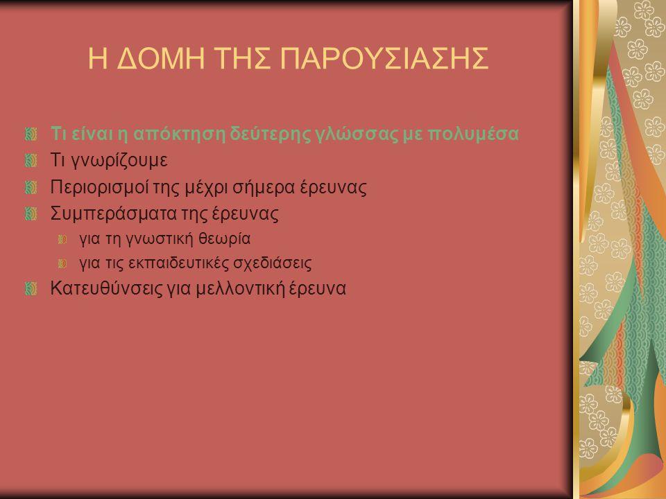 Βελτίωση της εκμάθησης της δεύτερης γλώσσας με χρήση πολυμέσων.