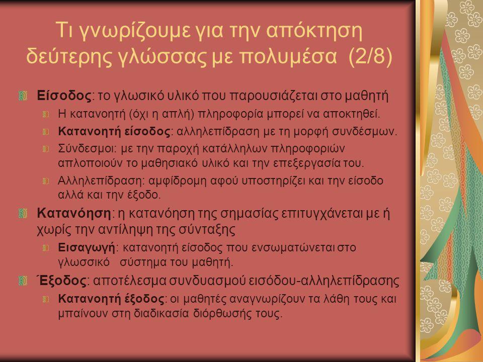 Η ΔΟΜΗ ΤΗΣ ΠΑΡΟΥΣΙΑΣΗΣ Τι είναι η απόκτηση δεύτερης γλώσσας με πολυμέσα Τι γνωρίζουμε Περιορισμοί της μέχρι σήμερα έρευνας Συμπεράσματα της έρευνας για τη γνωστική θεωρία για τις εκπαιδευτικές σχεδιάσεις Κατευθύνσεις για μελλοντική έρευνα