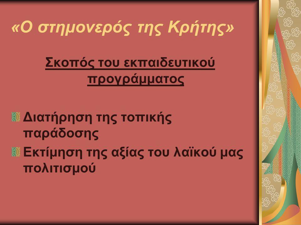 «Ο στημονερός της Κρήτης» Σκοπός του εκπαιδευτικού προγράμματος Διατήρηση της τοπικής παράδοσης Εκτίμηση της αξίας του λαϊκού μας πολιτισμού