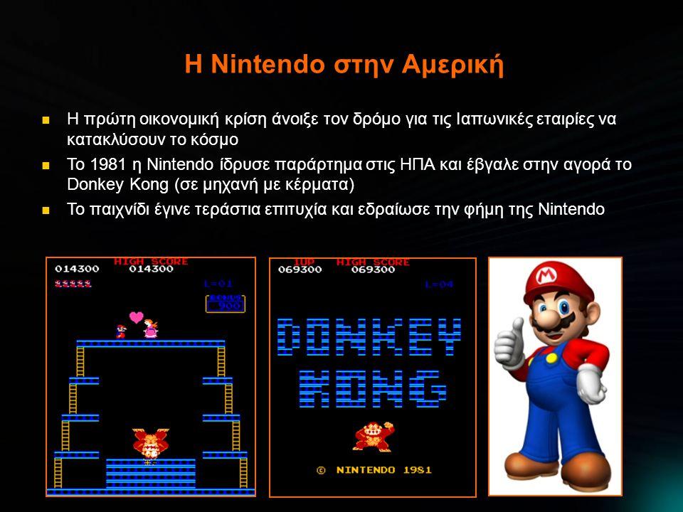 Η Nintendo στην Αμερική  Η πρώτη οικονομική κρίση άνοιξε τον δρόμο για τις Ιαπωνικές εταιρίες να κατακλύσουν το κόσμο  Το 1981 η Nintendo ίδρυσε παράρτημα στις ΗΠΑ και έβγαλε στην αγορά το Donkey Kong (σε μηχανή με κέρματα)  Το παιχνίδι έγινε τεράστια επιτυχία και εδραίωσε την φήμη της Nintendo