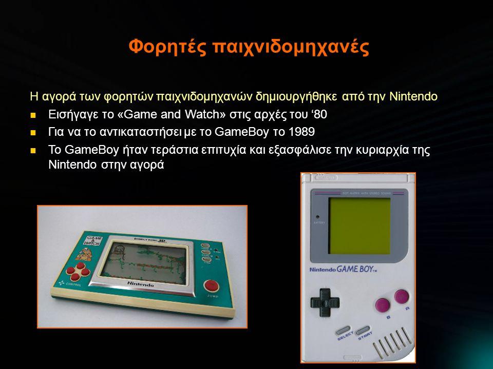 Φορητές παιχνιδομηχανές Η αγορά των φορητών παιχνιδομηχανών δημιουργήθηκε από την Nintendo  Εισήγαγε το «Game and Watch» στις αρχές του '80  Για να το αντικαταστήσει με το GameBoy το 1989  Το GameBoy ήταν τεράστια επιτυχία και εξασφάλισε την κυριαρχία της Nintendo στην αγορά