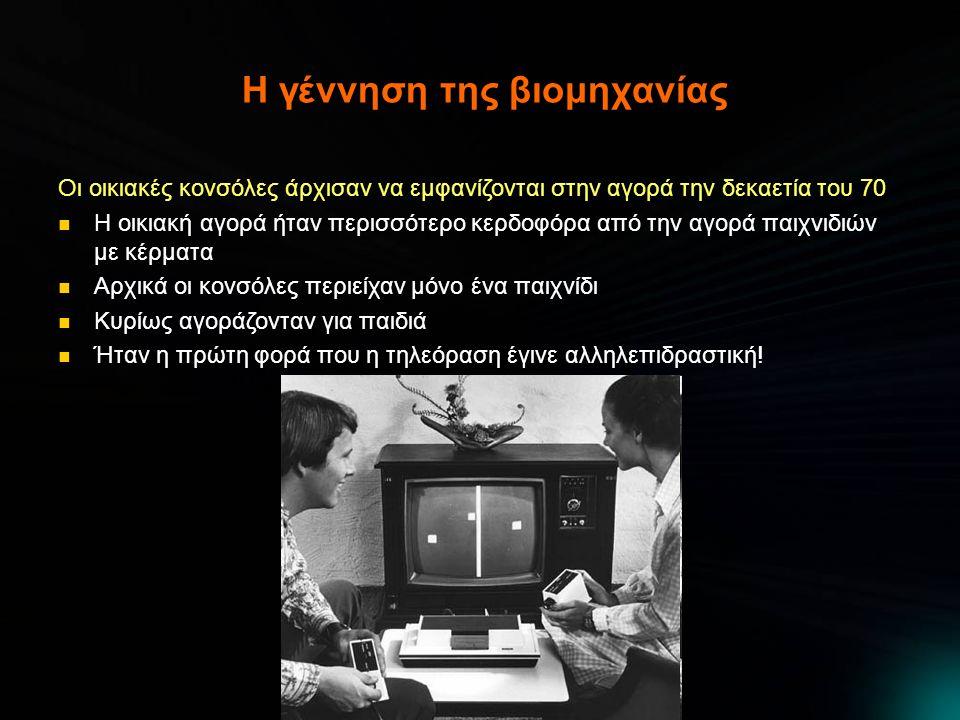 Η γέννηση της βιομηχανίας Η Atari πρωτοπορεί ξανά το 1977 με το Atari VCS/2600  Ήταν η πρώτη εμπορικά επιτυχημένη κονσόλα  Ήταν προγραμματιζόμενη, υποστήριζε πολλά παιχνίδια  Έγινε μεγάλη επιτυχία!