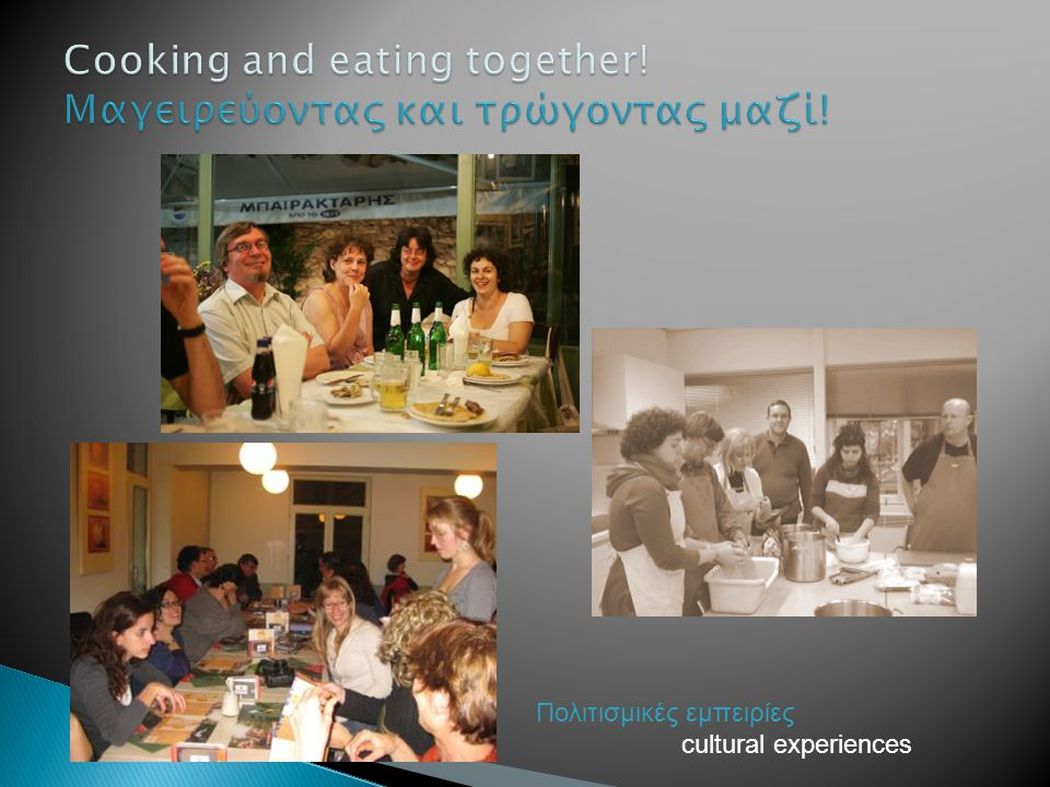 Πολιτισμικές εμπειρίες cultural experiences
