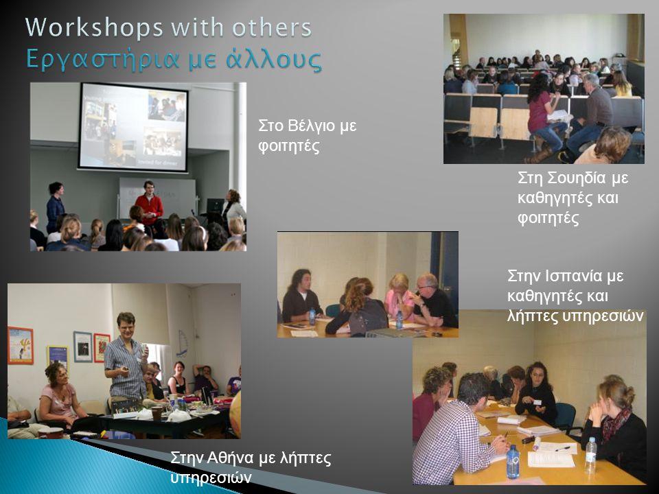 Στο Βέλγιο με φοιτητές Στην Αθήνα με λήπτες υπηρεσιών Στην Ισπανία με καθηγητές και λήπτες υπηρεσιών Στη Σουηδία με καθηγητές και φοιτητές