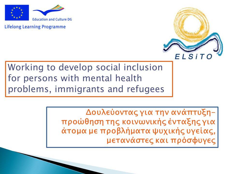 Δουλεύοντας για την ανάπτυξη- προώθηση της κοινωνικής ένταξης για άτομα με προβλήματα ψυχικής υγείας, μετανάστες και πρόσφυγες Working to develop social inclusion for persons with mental health problems, immigrants and refugees