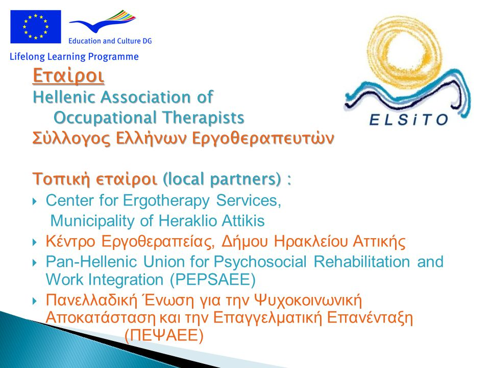 About participating in activities:  Social skills, e.g being able to share  Cognitive skills, e.g.concentration  Vulnerability to conflicts  Relationship with staff important (how I feel in the group)  Sometimes you want to be alone Σχετικά με τη συμμετοχή σε δραστηριότητες:  Κοινωνικές δεξιότητες – πχ να μπορώ να μοιράζομαι  Γνωστικές δεξιότητες – πχ συγκέντρωση  Ευαισθησία σε συγκρούσεις  Οι σχέσεις με το προσωπικό είναι σημαντικές (πώς αισθάνομαι στην ομάδα)