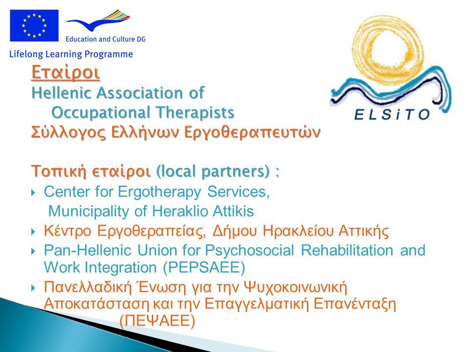 Collaborating Partners: Συνεργαζόμενοι εταίροι:  Rusenski Universitet Angel Kanchev , Ρούσε, Βουλγαρία  Fundacio Universitaria Balmes, Vic, Ισπανία  University of Teesside, Αγγλία  ENOTHE (Ευρωπαικό Δίκτυο της Εργοθεραπείας στην Τριτοβάθμια Εκπαίδευση)