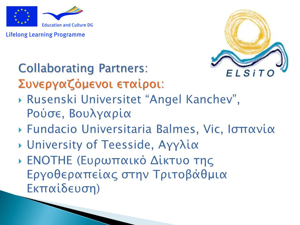 "Collaborating Partners: Συνεργαζόμενοι εταίροι:  Rusenski Universitet ""Angel Kanchev"", Ρούσε, Βουλγαρία  Fundacio Universitaria Balmes, Vic, Ισπανία"