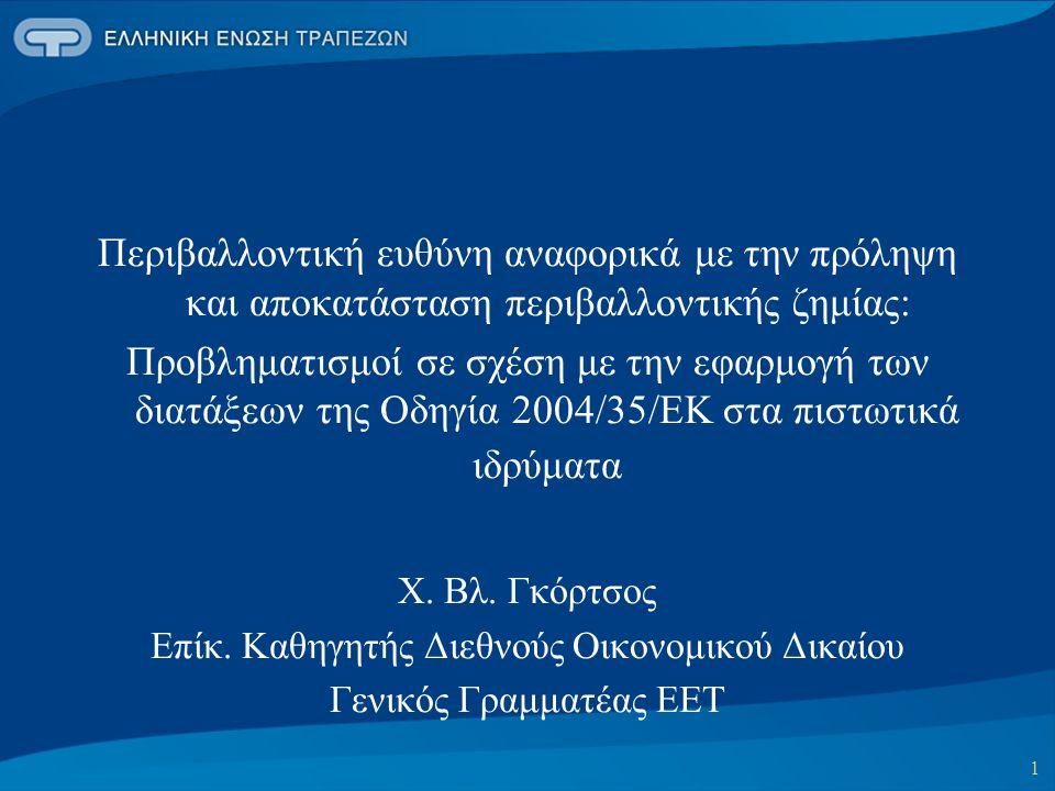 1 Περιβαλλοντική ευθύνη αναφορικά με την πρόληψη και αποκατάσταση περιβαλλοντικής ζημίας: Προβληματισμοί σε σχέση με την εφαρμογή των διατάξεων της Οδηγία 2004/35/ΕΚ στα πιστωτικά ιδρύματα Χ.