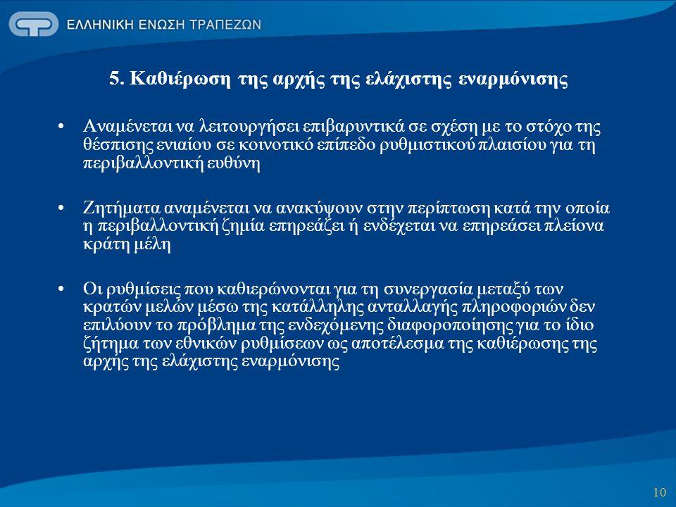 10 5. Καθιέρωση της αρχής της ελάχιστης εναρμόνισης •Αναμένεται να λειτουργήσει επιβαρυντικά σε σχέση με το στόχο της θέσπισης ενιαίου σε κοινοτικό επ