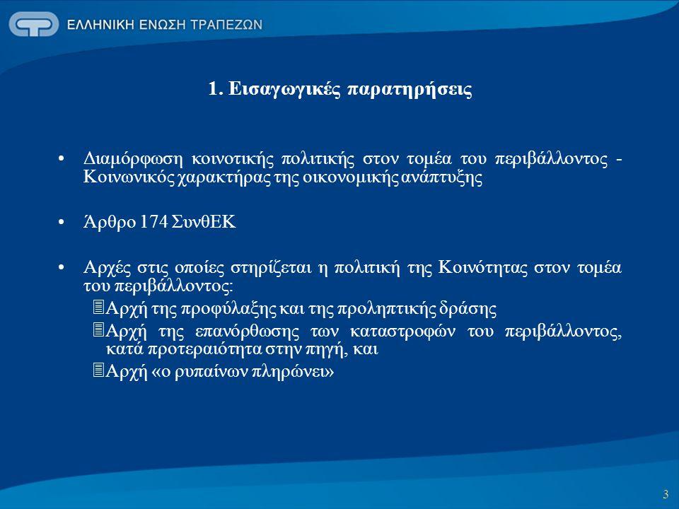 3 1. Εισαγωγικές παρατηρήσεις •Διαμόρφωση κοινοτικής πολιτικής στον τομέα του περιβάλλοντος - Κοινωνικός χαρακτήρας της οικονομικής ανάπτυξης •Άρθρο 1