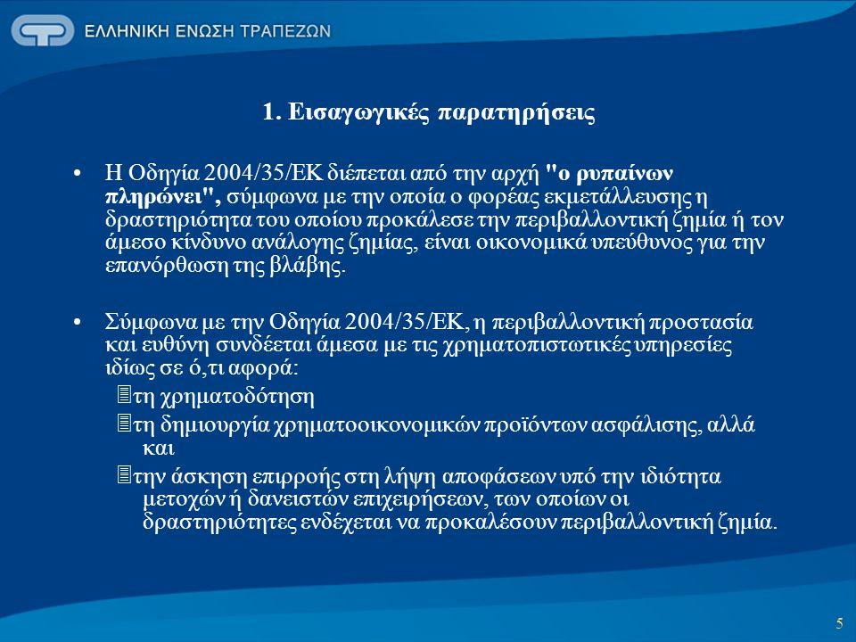5 1. Εισαγωγικές παρατηρήσεις •Η Οδηγία 2004/35/ΕΚ διέπεται από την αρχή
