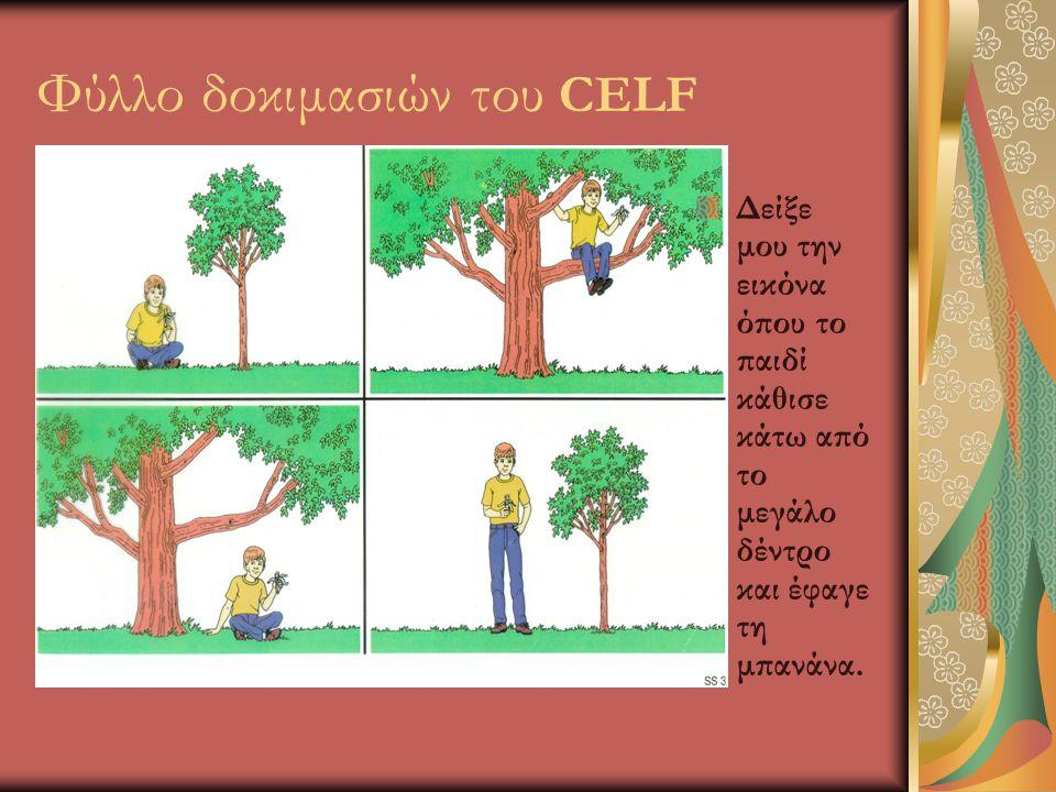 Φύλλο δοκιμασιών του CELF Δείξε μου την εικόνα όπου το παιδί κάθισε κάτω από το μεγάλο δέντρο και έφαγε τη μπανάνα.