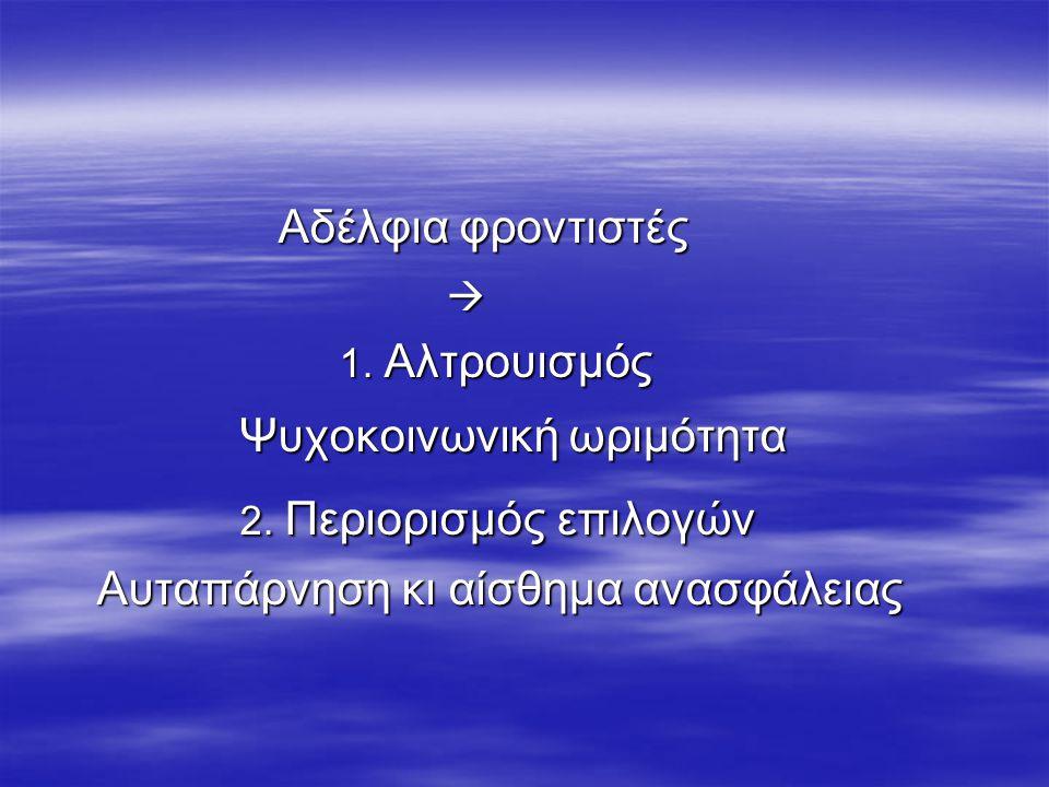 Αδέλφια φροντιστές Αδέλφια φροντιστές  1. Αλτρουισμός 1. Αλτρουισμός Ψυχοκοινωνική ωριμότητα Ψυχοκοινωνική ωριμότητα 2. Περιορισμός επιλογών 2. Περιο