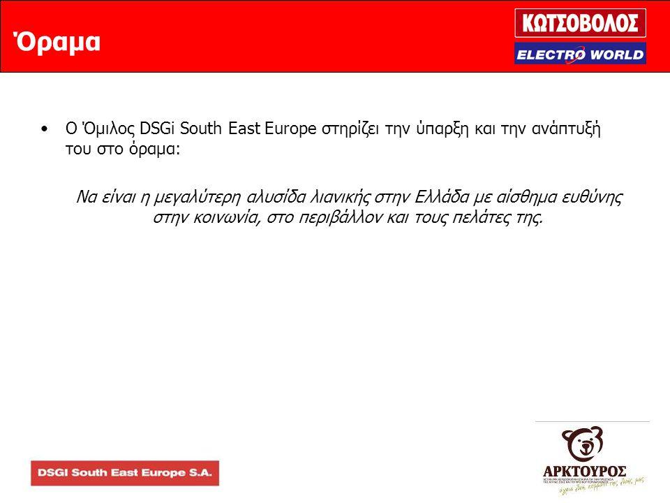 Όραμα •Ο Όμιλος DSGi South East Europe στηρίζει την ύπαρξη και την ανάπτυξή του στο όραμα: Να είναι η μεγαλύτερη αλυσίδα λιανικής στην Ελλάδα με αίσθημα ευθύνης στην κοινωνία, στο περιβάλλον και τους πελάτες της.
