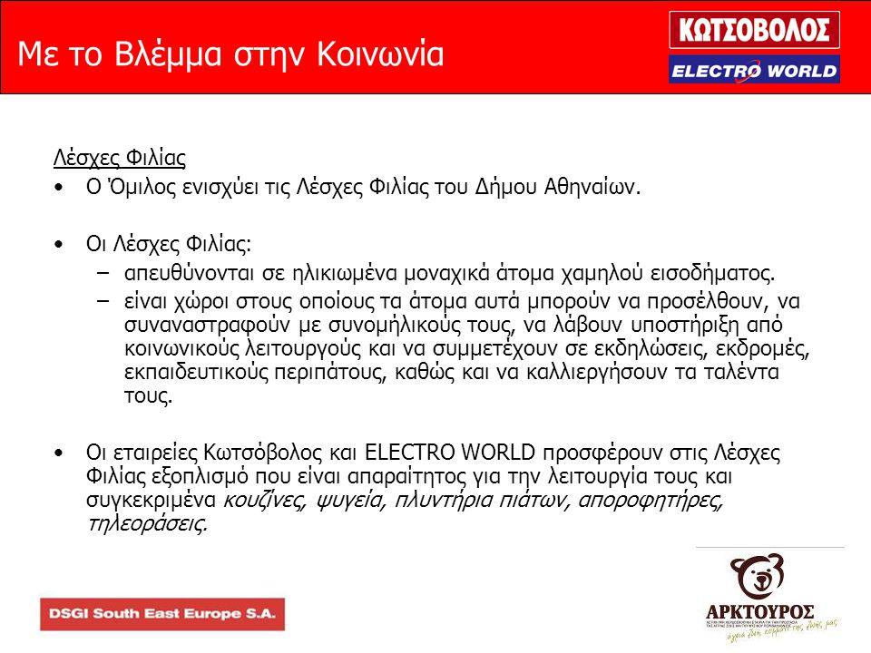Με το Βλέμμα στην Κοινωνία Λέσχες Φιλίας •O Όμιλος ενισχύει τις Λέσχες Φιλίας του Δήμου Αθηναίων.