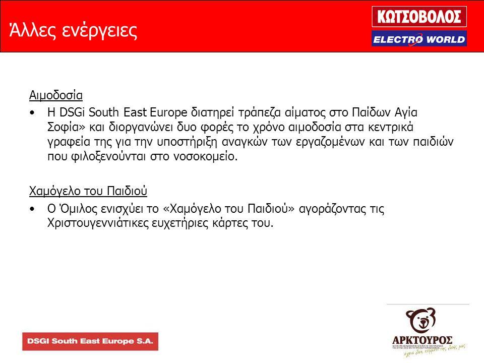 Άλλες ενέργειες Αιμοδοσία •Η DSGi South East Europe διατηρεί τράπεζα αίματος στο Παίδων Αγία Σοφία» και διοργανώνει δυο φορές το χρόνο αιμοδοσία στα κεντρικά γραφεία της για την υποστήριξη αναγκών των εργαζομένων και των παιδιών που φιλοξενούνται στο νοσοκομείο.
