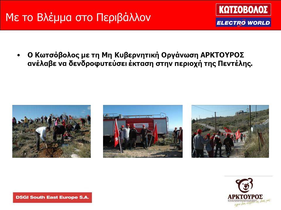 Με το Βλέμμα στο Περιβάλλον •Ο Κωτσόβολος με τη Μη Κυβερνητική Οργάνωση ΑΡΚΤΟΥΡΟΣ ανέλαβε να δενδροφυτεύσει έκταση στην περιοχή της Πεντέλης.