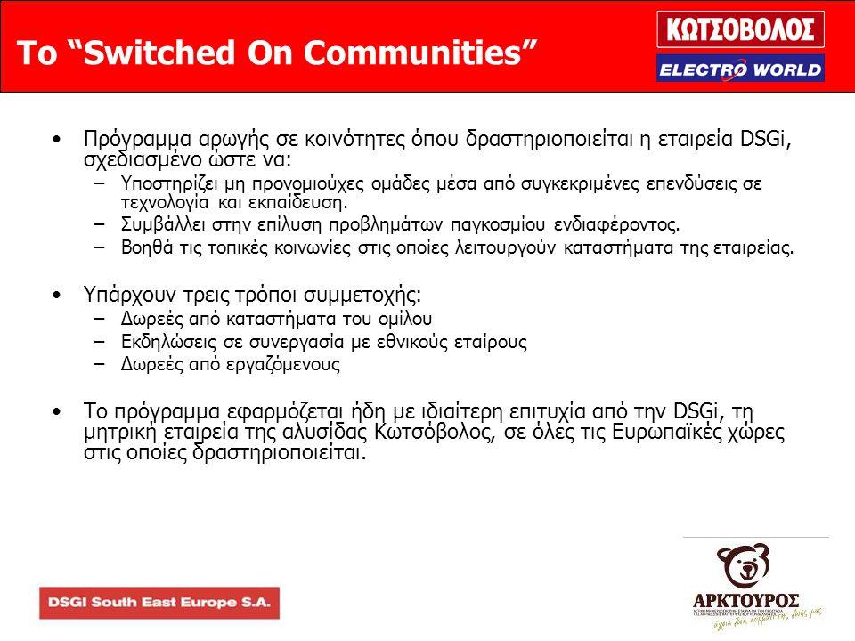 Το Switched On Communities •Πρόγραμμα αρωγής σε κοινότητες όπου δραστηριοποιείται η εταιρεία DSGi, σχεδιασμένο ώστε να: –Υποστηρίζει μη προνομιούχες ομάδες μέσα από συγκεκριμένες επενδύσεις σε τεχνολογία και εκπαίδευση.