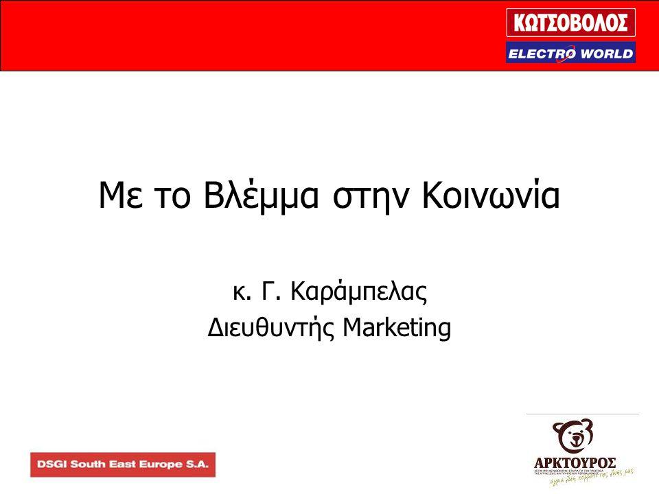 Με το Βλέμμα στην Κοινωνία κ. Γ. Καράμπελας Διευθυντής Marketing