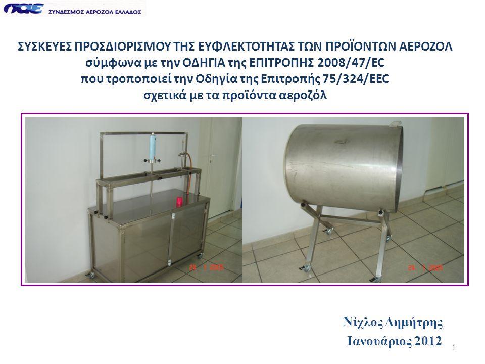 ΕΥΦΛΕΚΤΟΤΗΤΑ ΠΡΟΙΟΝΤΩΝ ΑΕΡΟΖΟΛ 12 2008/47 2 η τροποποίηση Προϊόν Αεροζόλ Ψεκασμού Έχει Χημική Θερμότητα Καύσης < 20 Kj/gr .
