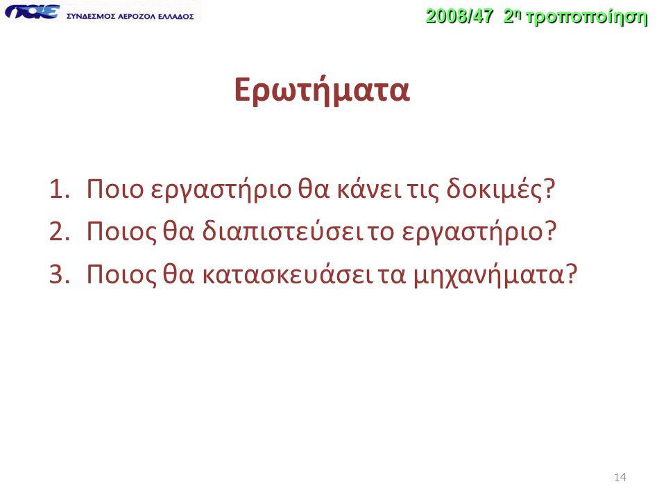 14 2008/47 2 η τροποποίηση Ερωτήματα 1.Ποιο εργαστήριο θα κάνει τις δοκιμές? 2.Ποιος θα διαπιστεύσει το εργαστήριο? 3.Ποιος θα κατασκευάσει τα μηχανήμ