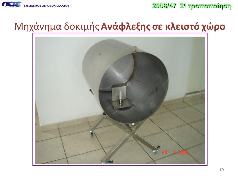 19 2008/47 2 η τροποποίηση Μηχάνημα δοκιμής Ανάφλεξης σε κλειστό χώρο
