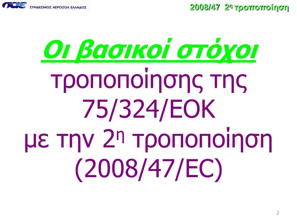 3 Ο βασικοί στόχοι τροποποίησης της 75/324/ΕΟΚ με την 2 η τροποποίηση (2008/47/EC) 1 ος Στόχος Διεξαγωγή Ανάλυσης Κινδύνων (Hazard Analysis) από τον κατασκευαστή για να καλυφθούν όλοι οι κίνδυνοι που αφορούν την χρήση των προϊόντων αεροζόλ 2008/47 2 η τροποποίηση