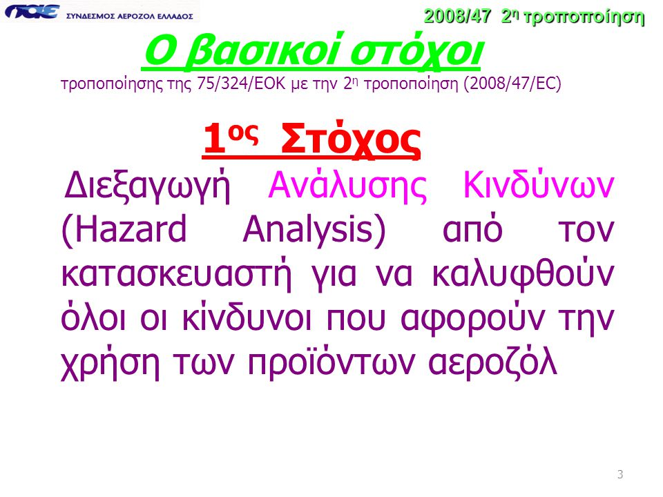 3 Ο βασικοί στόχοι τροποποίησης της 75/324/ΕΟΚ με την 2 η τροποποίηση (2008/47/EC) 1 ος Στόχος Διεξαγωγή Ανάλυσης Κινδύνων (Hazard Analysis) από τον κ