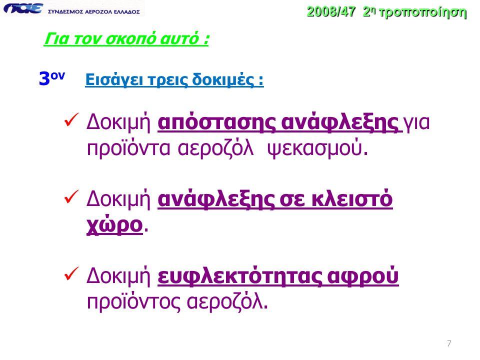 18 2008/47 2 η τροποποίηση Μηχάνημα δοκιμής Απόστασης Ανάφλεξης