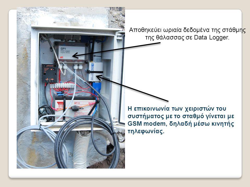 Αποθηκεύει ωριαία δεδομένα της στάθμης της θάλασσας σε Data Logger. Η επικοινωνία των χειριστών του συστήματος με το σταθμό γίνεται με GSM modem, δηλα