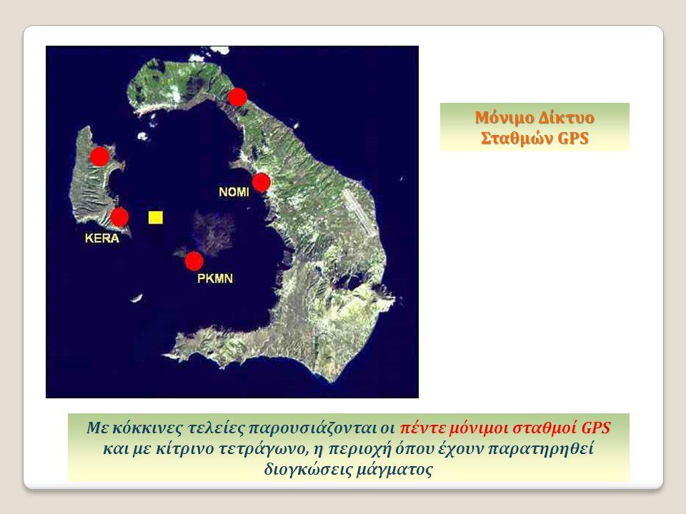 Μόνιμο Δίκτυο Σταθμών GPS Με κόκκινες τελείες παρουσιάζονται οι πέντε μόνιμοι σταθμοί GPS και με κίτρινο τετράγωνο, η περιοχή όπου έχουν παρατηρηθεί δ