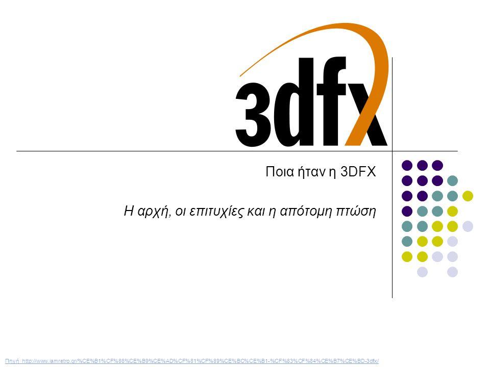 Ποια ήταν η 3DFX Η αρχή, οι επιτυχίες και η απότομη πτώση Πηγή http://www.iamretro.gr/%CE%B1%CF%86%CE%B9%CE%AD%CF%81%CF%89%CE%BC%CE%B1-%CF%83%CF%84%CE%B7%CE%BD-3dfx/