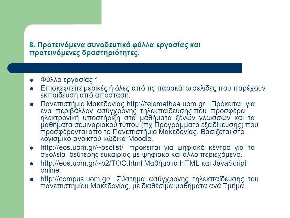 8. Προτεινόμενα συνοδευτικά φύλλα εργασίας και προτεινόμενες δραστηριότητες.