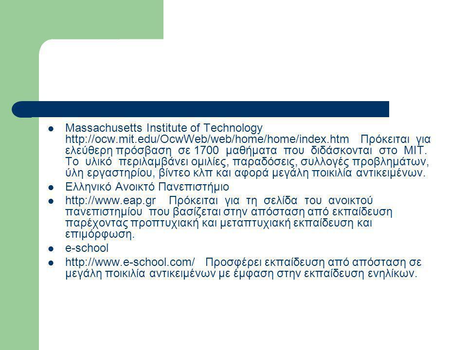  Massachusetts Institute of Technology http://ocw.mit.edu/OcwWeb/web/home/home/index.htm Πρόκειται για ελεύθερη πρόσβαση σε 1700 μαθήματα που διδάσκονται στο ΜΙΤ.