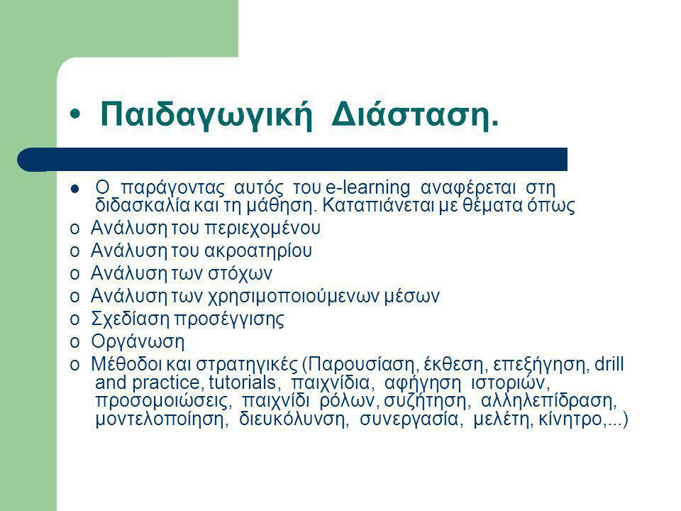 8.Προτεινόμενα συνοδευτικά φύλλα εργασίας και προτεινόμενες δραστηριότητες.